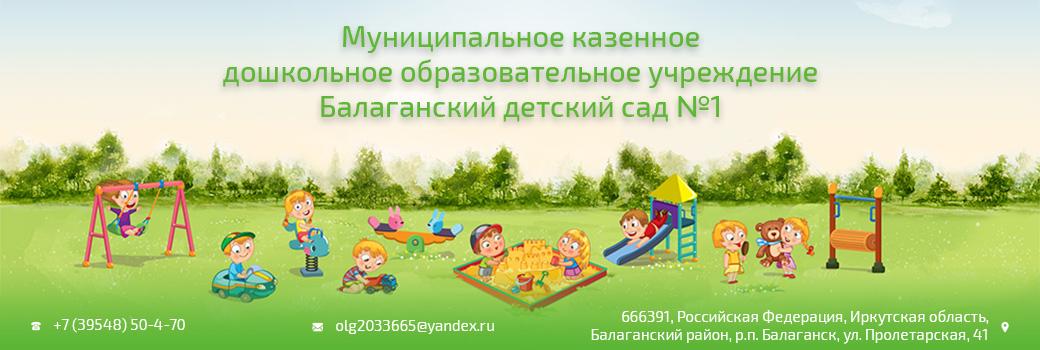 МКДОУ «Балаганский детский сад № 1»